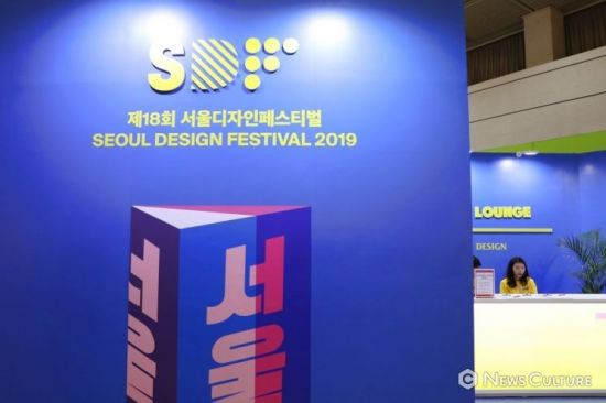 디자인 전문 전시 축제이자 디자인 교류의 장 '제18회 서울디자인페스티벌'.