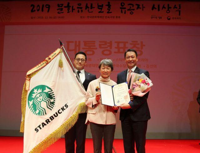 스타벅스, 2019 문화유산보호 유공자 포상 대통령 표창 수상