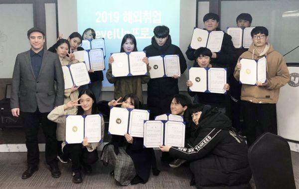 호남대 '해외취업 레벨 업 프로그램' 수료식