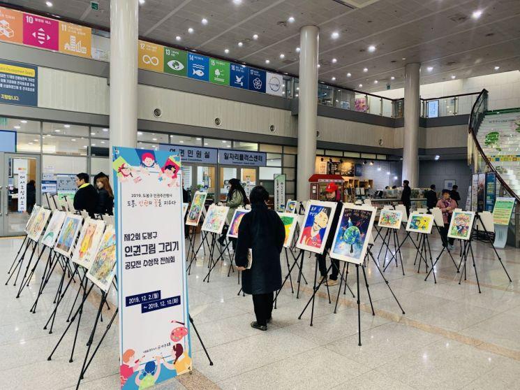 '도봉, 인권의 꽃을 피우다' 인권주간행사 개최
