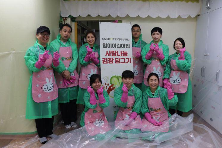 GS홈쇼핑, 어린이집서 사랑나눔 김장 행사