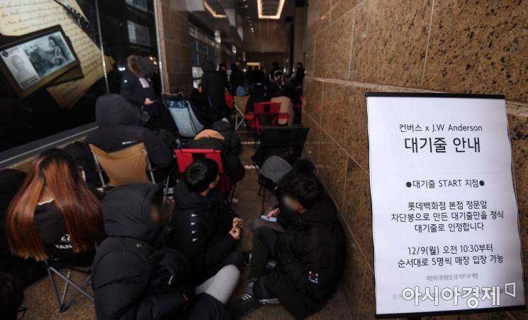 [포토] 컨버스xJ.W앤더슨 발매, 밤샘 대기줄