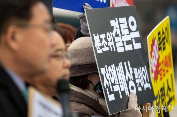 [포토]전액배상 촉구하는 DLF 피해자들