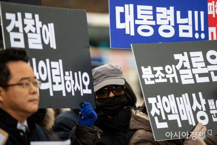 [포토]청와대 앞에 모인 DLF 피해자대책위