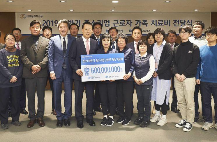 기업은행, 중기 근로자 가족에 치료비 6억원 전달