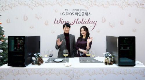 [사진=지난 6일 서울 청담동 정식카페에서 <2019 LG DIOS 와인클래스>가 개최됐다. 가수 존박과 아나운서 신아영이 클래스에 참석해 12월 말 출시 예정인 'LG DIOS 와인셀러 미니' 신 색상 제품과 함께 포즈를 취하고 있다.]