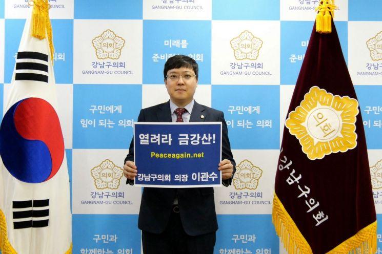 [포토]이관수 강남구의회 의장, 금강산관광 재개 캠페인 동참