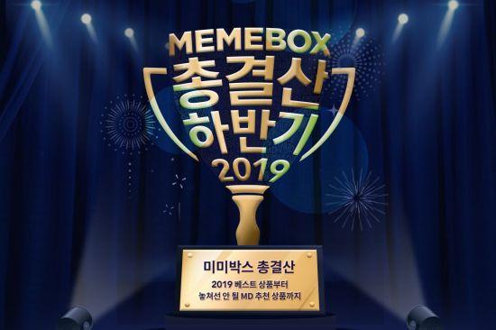 MBX(구. 미미박스) '미미박스 2019 총결산 프로모션'