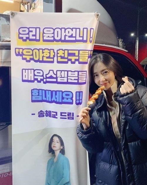 사진=송윤아 인스타그램 캡처