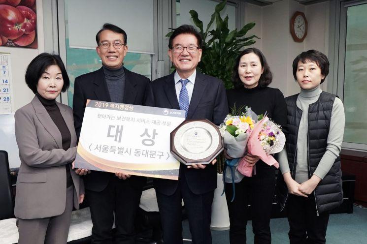 동대문구가 9일 '2019 복지행정상' 찾아가는 보건복지서비스 제공 부문 대상을 수상했다.