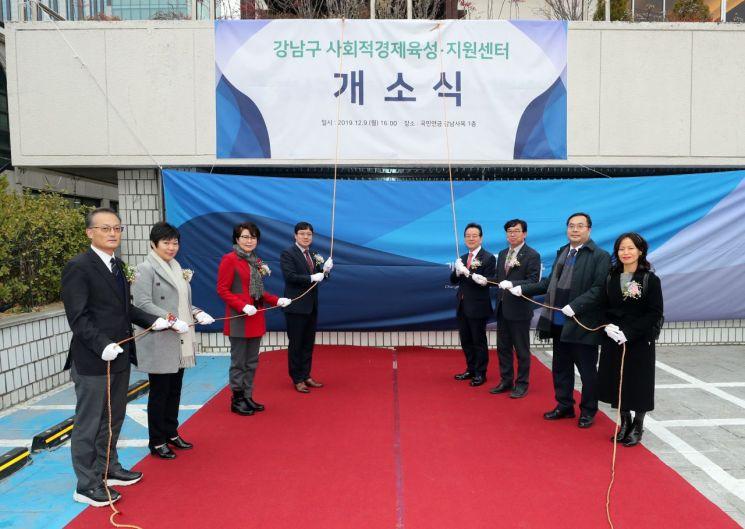 [포토]강남구 '사회적경제육성·지원센터' 개소