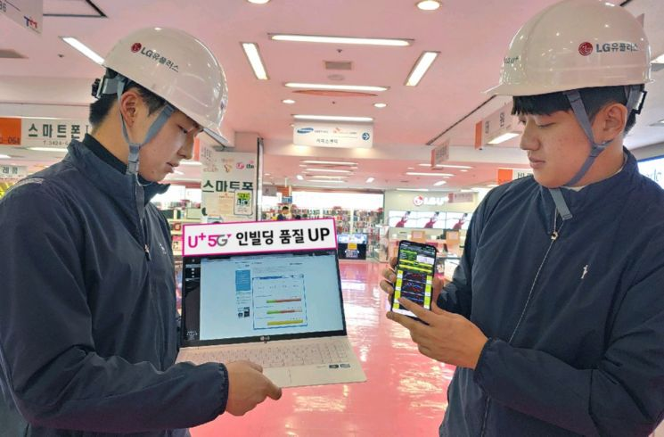 LG유플러스, 5G 인빌딩 품질 높인다