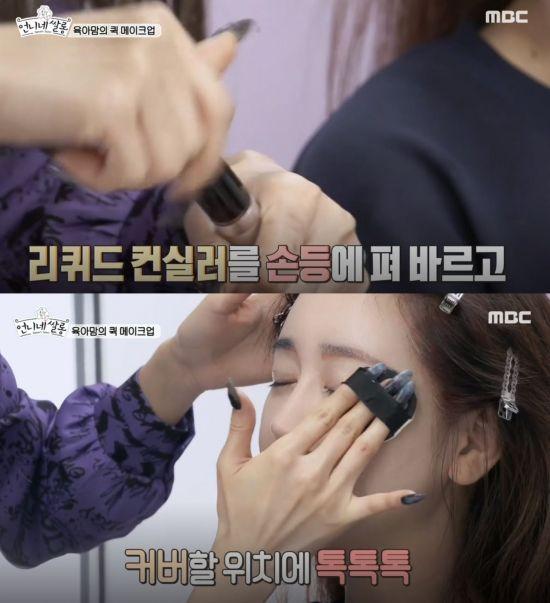 MBC '언니네 쌀롱' 함소원과 이사배.