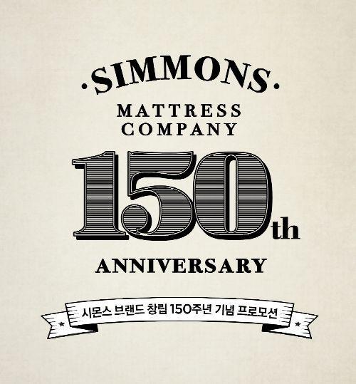 시몬스침대, 브랜드 창립 150주년 맞이 행사