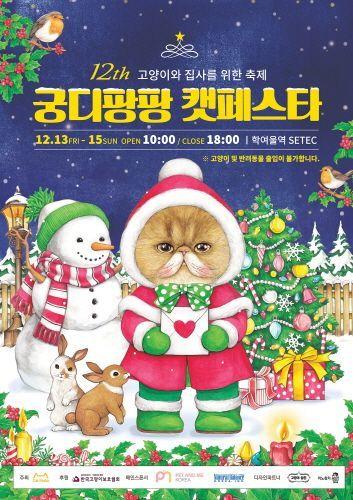 '제12회 궁디팡팡 캣페스타'가 오는 13일부터 열린다. 사진='제12회 궁디팡팡 캣페스타' 포스터