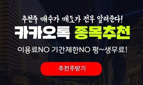 '이용료 없는 카카오톡 종목추천', 화제