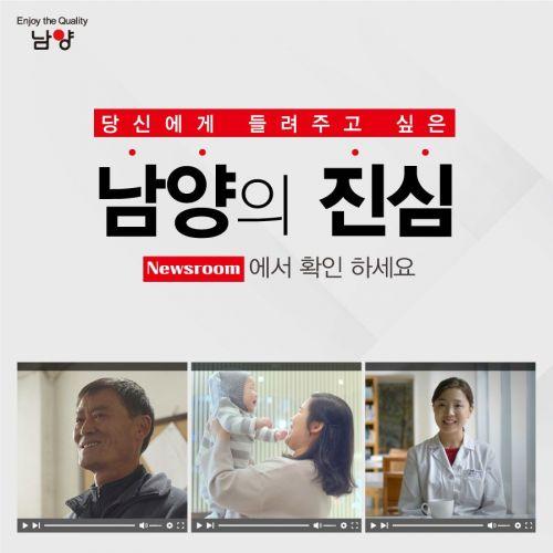 남양유업, 공식채널 '뉴스룸' 오픈…악성 루머 적극 해명 나서