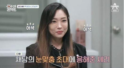 성인 배우 출신 백세리 / 사진=채널A '아이콘택트' 화면 캡처