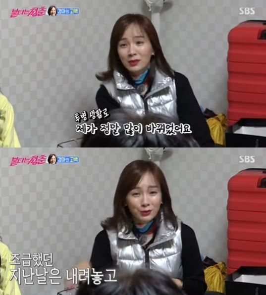 배우 유경아.사진=SBS '불타는 청춘' 방송화면 캡처