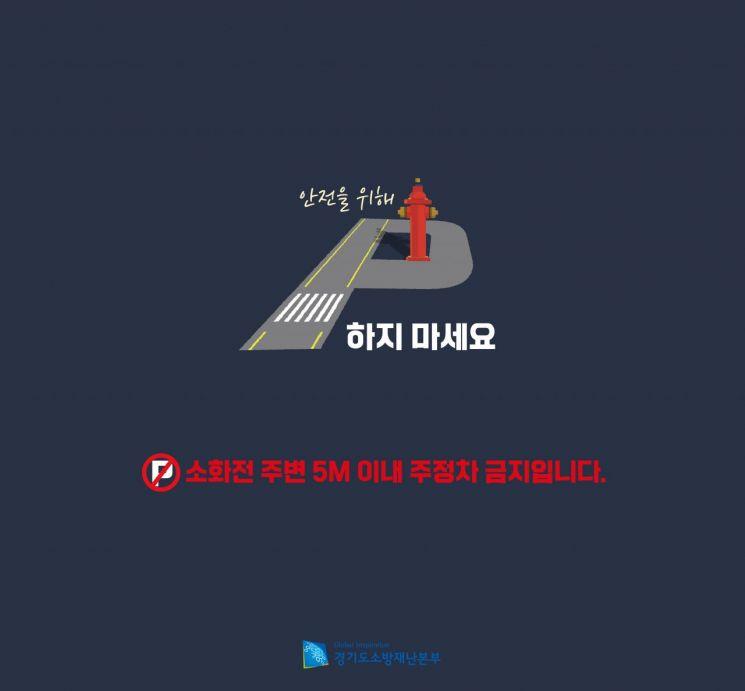 경기소방, 소화전 주변 '불법 주정차' 근절 나선다