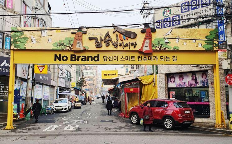 인천 장승백이 시장에 '노브랜드 상생스토어' 12호점