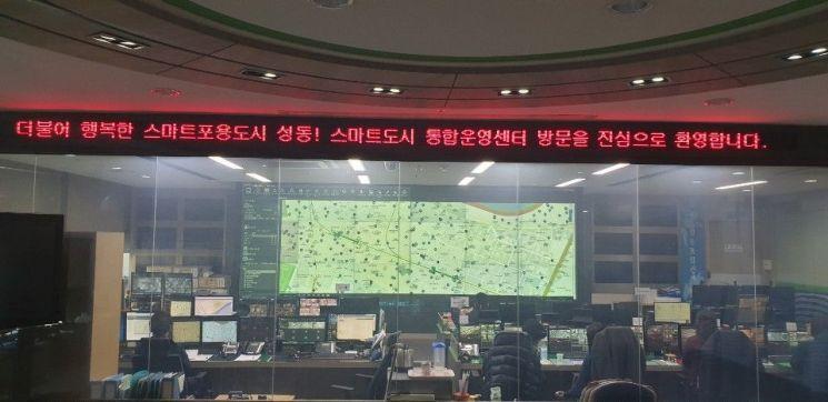 '성동구청 스마트도시 통합운영센터'는 3000여 대 지역내 CCTV를 총괄하고 있다.