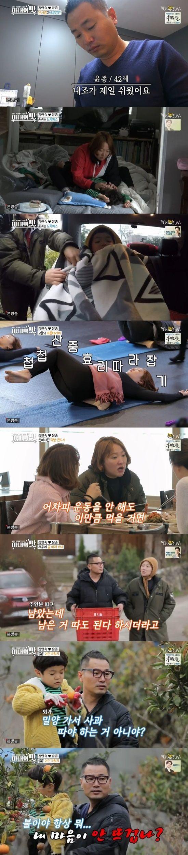 사진=TV조선 '아내의 맛' 방송 캡쳐