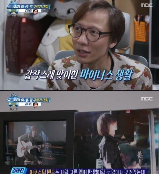 기타리스트 김태진/ 사진=MBC '편애중계' 방송 화면 캡쳐