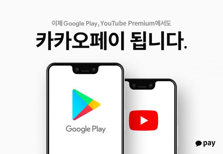 카카오페이로 구글플레이·유튜브 유료콘텐츠 구매한다