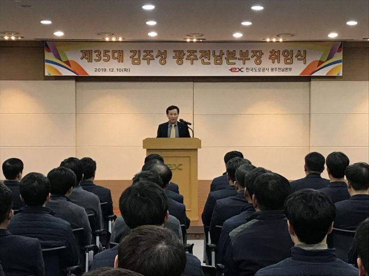 제35대 김주성 한국도로공사 광주전남본부장 취임