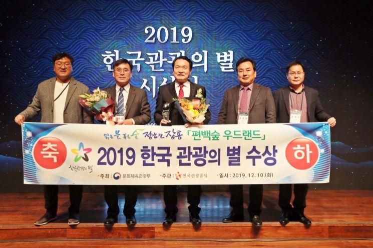 장흥군이 지난 10일 서울 신라호텔에서 열린 '2019 한국관광의 별' 시상식에서 정남진 편백숲 우드랜드가 본상을 받았다. (사진제공=장흥군)
