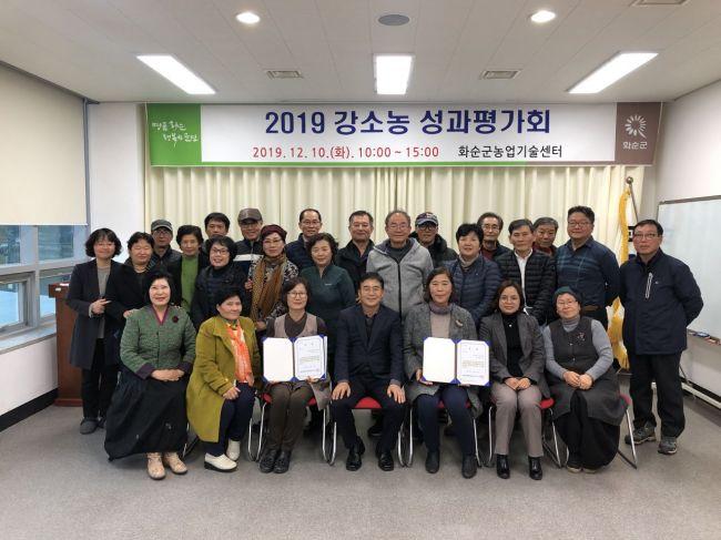 화순군, 강소농 성과평가회 '성료'