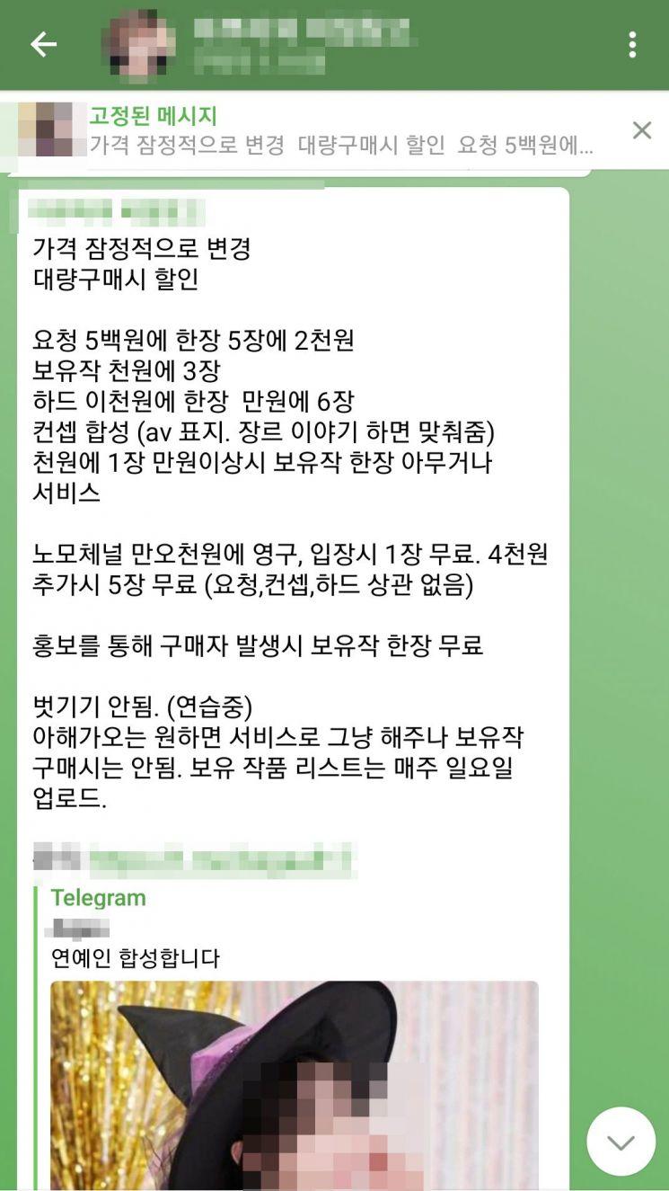 연예인 합성물을 판매한다는 텔레그램 메시지.