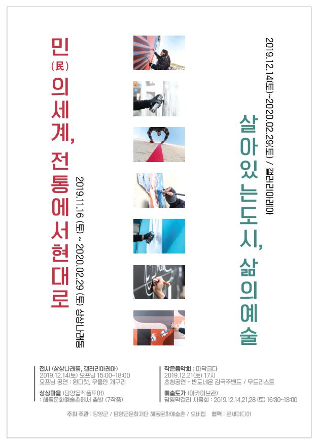 담양군, 해동문화예술촌서 문화 행사 '개최'