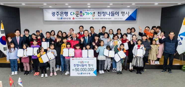 광주은행 '다문화가정 친정나들이 환송행사' 개최