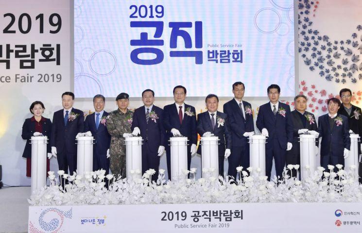 [포토] 이용섭 광주광역시장, 공직박람회 개막식 참석