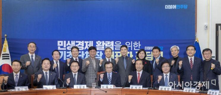 [포토] '민생경제 활력을 위한 기초단체장대표자 간담회'