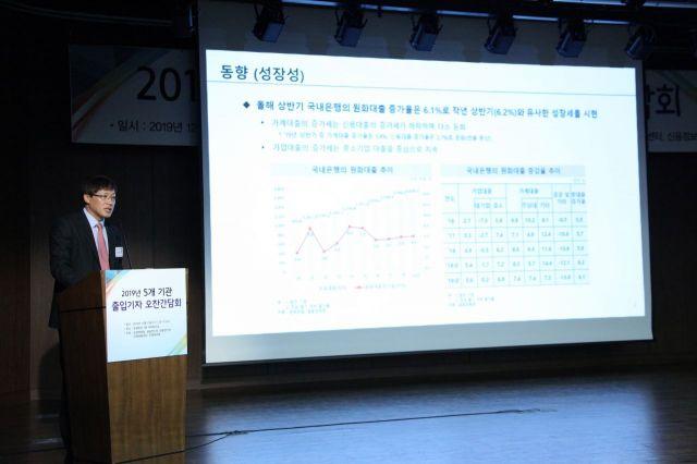11일 서울 중구 은행회관에서 열린 은행연합회 금융연수원 금융연구원 국제금융센터 신용정보원 5개 금융기관 출입기자 오찬 간담회에서 이대기 금융연구원 은행·보험연구실장이 '2020년 은행산업 전망'을 발표를 하고 있다.