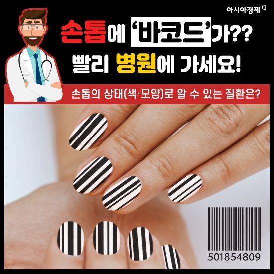 [카드뉴스]손톱에 '바코드'가?? 빨리 병원에 가세요!