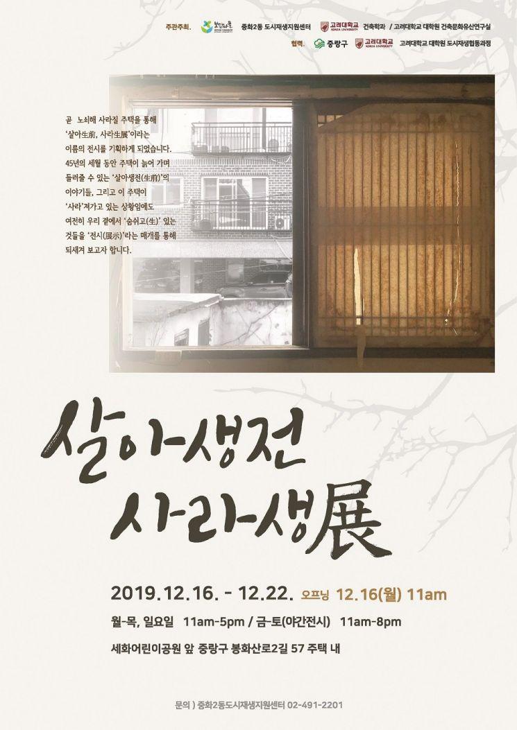 중랑구 '살아생전, 사라생展' 개최