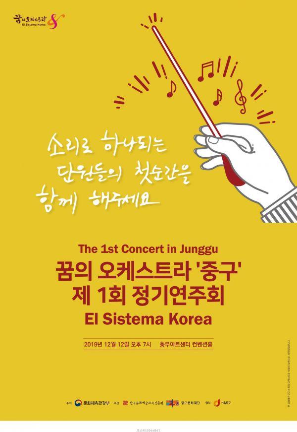 중구문화재단 꿈의 오케스트라 12일 첫 번째 정기연주회