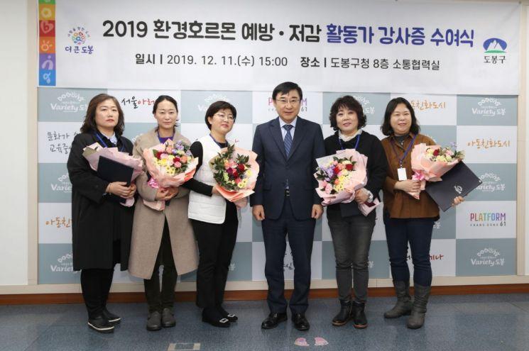 도봉구 '환경호르몬 알리미 강사증 수여식' 개최