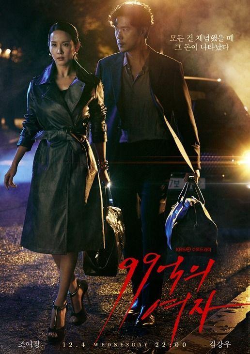 사진=KBS 2TV '99억의 여자' 포스터