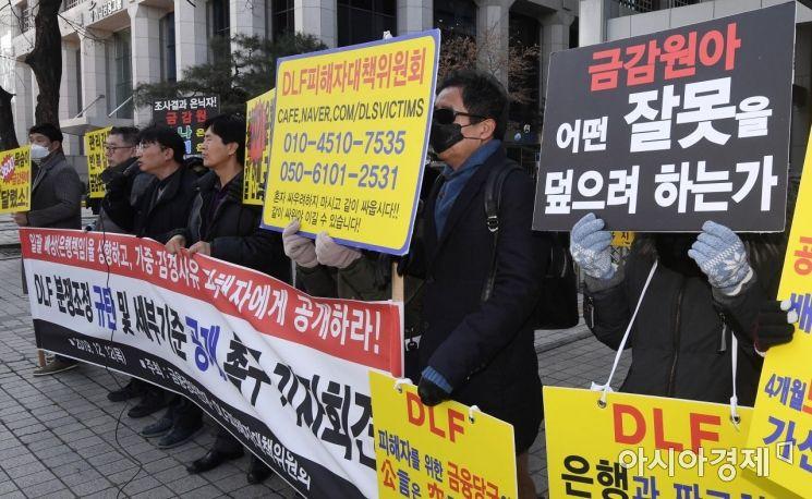 [포토] 금감원 규탄하는 DLF피해자들