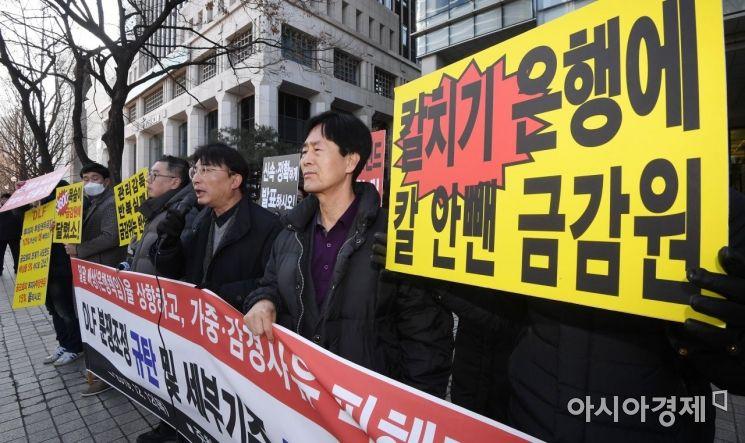 [포토] 'DLF 분쟁조엉 세부기준 공개하라'