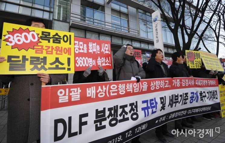 [포토] DLF피해자, 금융감독원 앞 규탄 기자회견