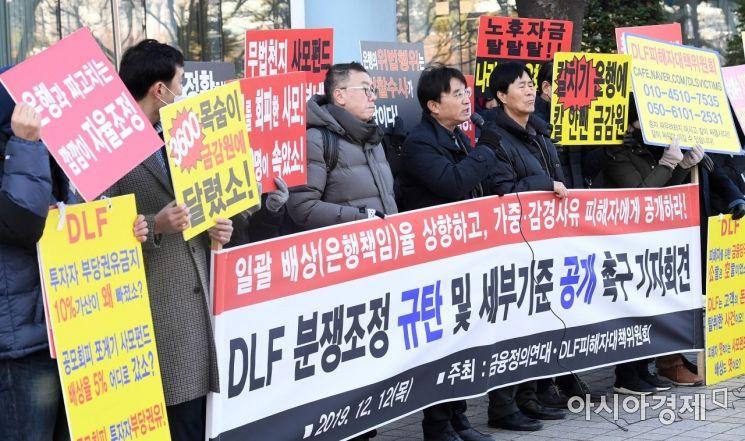 [포토] DLF분쟁조정 규탄 및 세부기준 공개 촉구 기자회견