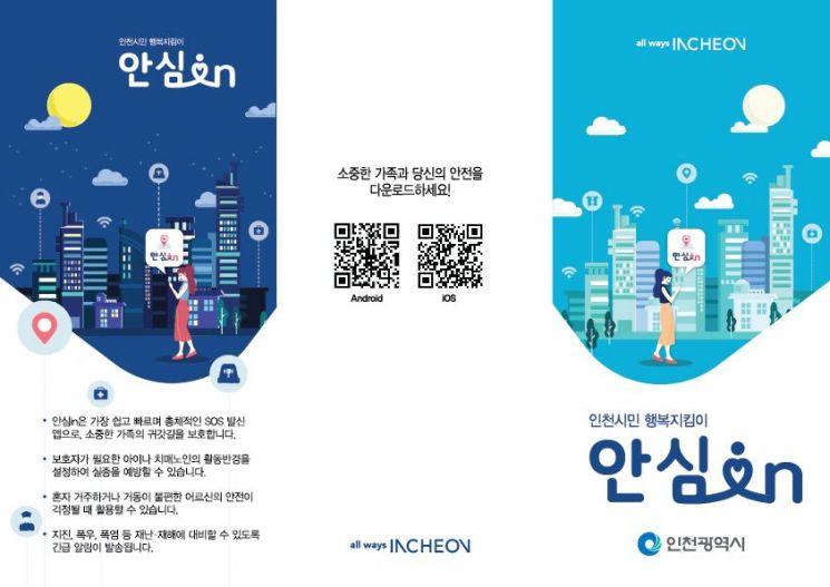 인천시 안심in 앱 서비스