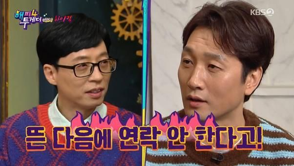 유재석(좌) 이석준(우)/ 사진=KBS2 '해피투게더' 방송 캡쳐
