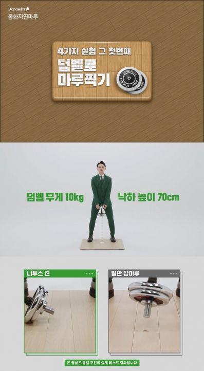 '덤벨'로 마루찍기…동화기업 '섬유판 강마루' 실험